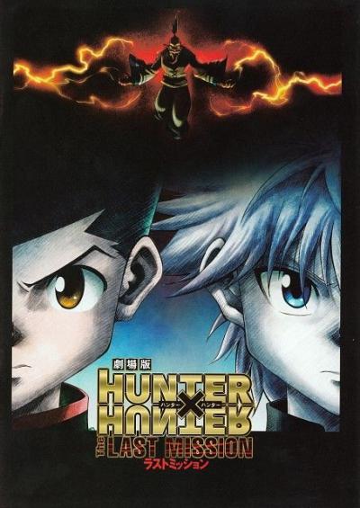 Хантер Х Хантер (фильм второй / Gekijouban Hunter x Hunter: The Last Mission