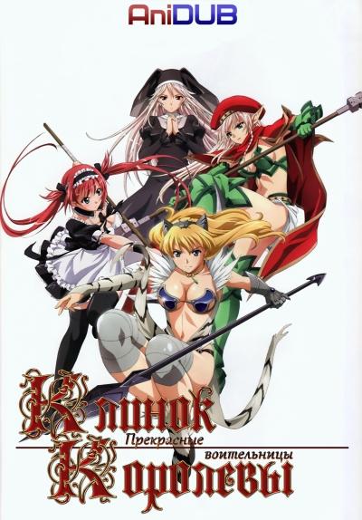 Клинок Королевы: Прекрасные воительницы / Queen's Blade: Utsukushiki Toushi-tachi [01-06 из 06]