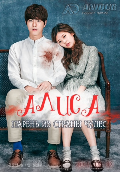 Алиса: Парень из страны чудес / Alice: Boy from Wonderland