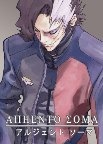 Аргенто Сома / Argento Soma [13 из 25]