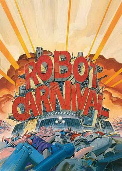 Карнавал роботов / Robot Carnival