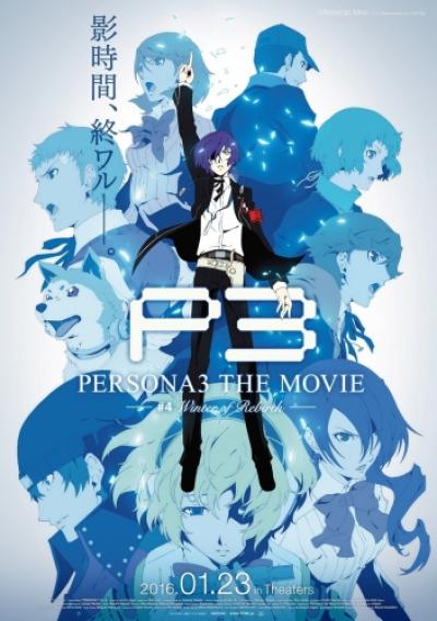 Персона 3 (фильм четвертый) / Persona 3 the Movie: Winter of Rebirth [Movie]