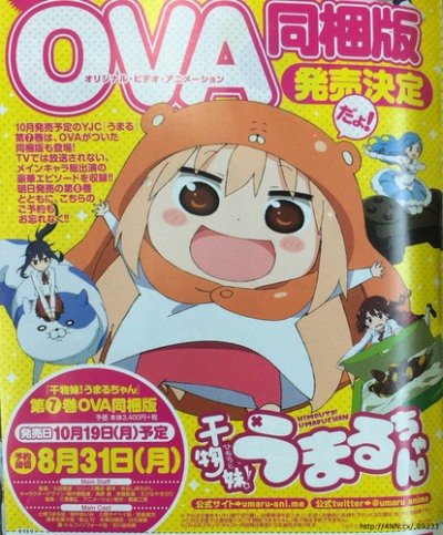 Двуличная сестрёнка Умару OVA / Himouto! Umaru-chan OVA [02 из 02]