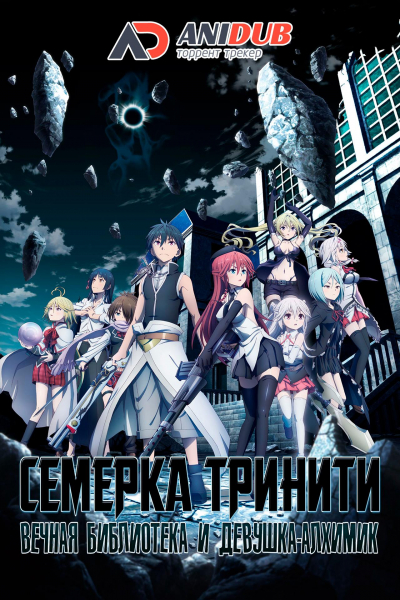 Семерка Тринити: Вечная библиотека и Девушка алхимик / Trinity Seven Eternity Library & Alchemic Girl [Movie]