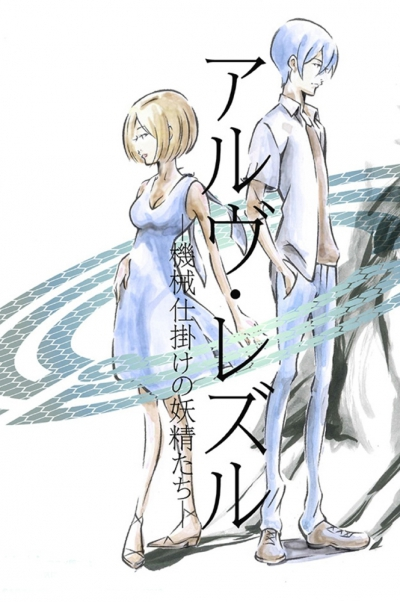 Arve Rezzle OVA