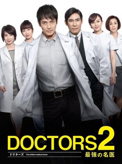 Блестящий врач 2 / DOCTORS 2 [09 из 09]