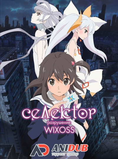 Селектор: Разрушение WIXOSS / Selector Destructed Wixoss [Movie]