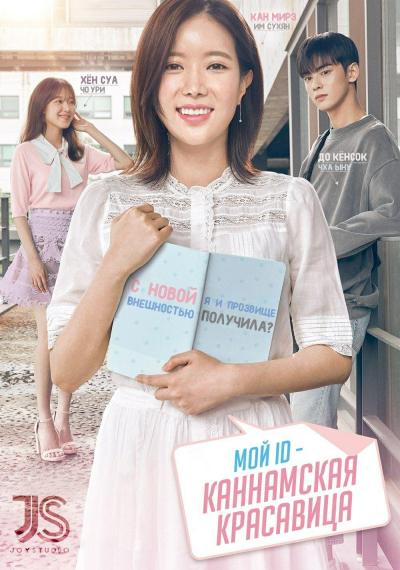 Мой ID - Красотка из Каннама / My ID Is Gangnam Beauty [16 из 16]
