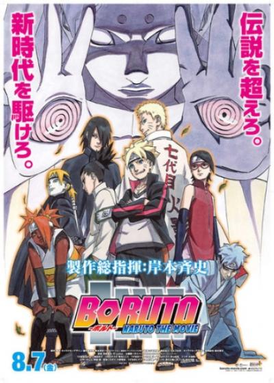 Боруто (фильм) / Boruto: Naruto the Movie