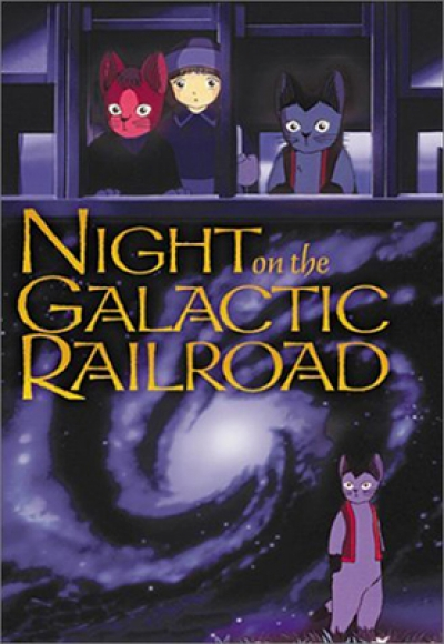 Ночь на Галактической железной дороге / Night on the Galactic Railroad Movie