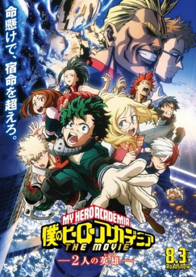 Моя геройская академия: Два героя / Boku no Hero Academia the Movie: Futari no Hero [Movie]