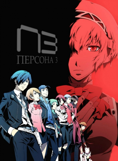 Персона 3 (фильм второй) / Persona 3 the Movie: Midsummer Knight's Dream
