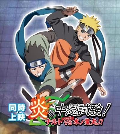Экзамен на чунина. Наруто против Конохомару / Honoo no Chuunin Shiken! Naruto vs Konohamaru!!