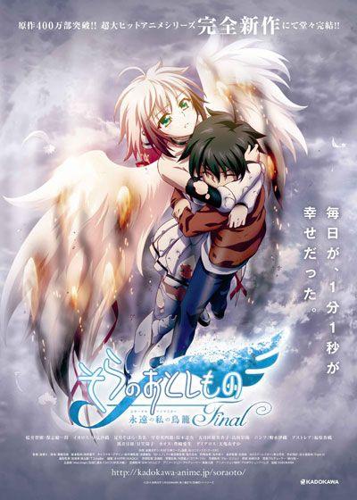 Падшая с небес: Ангел Прихоти - Вечный хозяин / Sora no Otoshimono Final