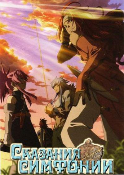 Сказания Симфонии / Tales of Symphonia OVA [03 из 03]