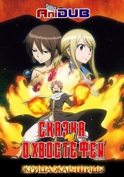Сказка о Хвосте Феи: Жрица Жар-Птицы / Gekijouban Fairy Tail: Houou no Miko