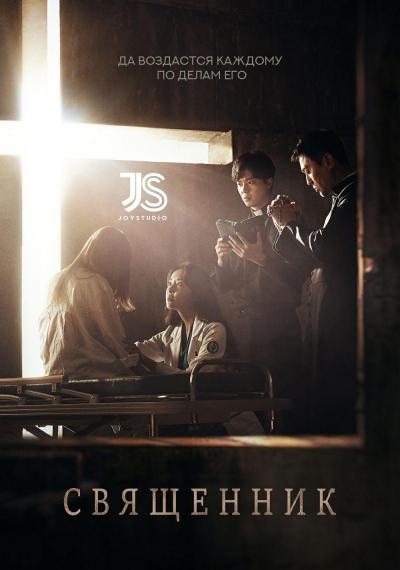 Священник / Priest [03 из 16]