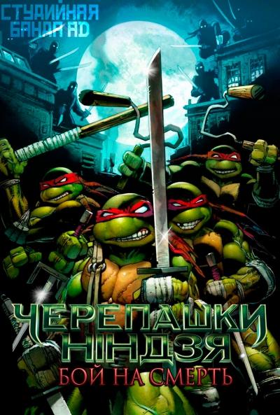 Мутанты черепашки-ниндзя: Бой на смерть / Teenage Mutant Ninja Turtles - Don vs Raph