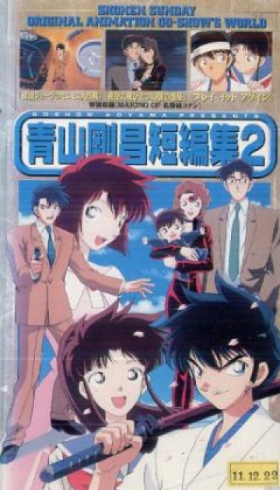 Сборник историй Госё Аоямы OVA-2 / Aoyama Goushou Tanpenshuu OVA 2 [03 из 03 + SP]