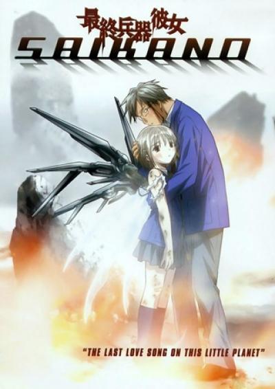 Моя девушка - совершенное оружие / Saikano [02 из 13]