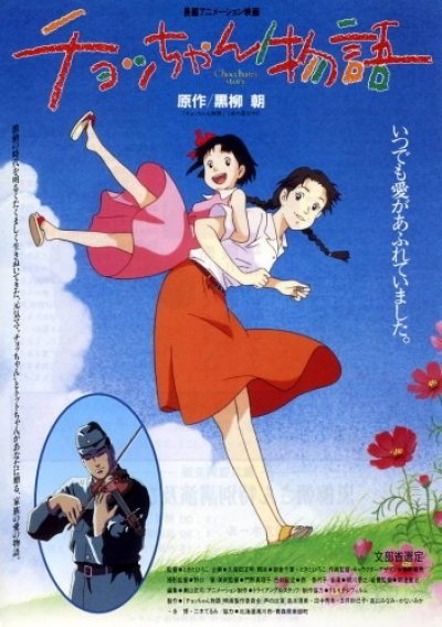 История Чоко-тян / Chocchan Monogatari [Movie]
