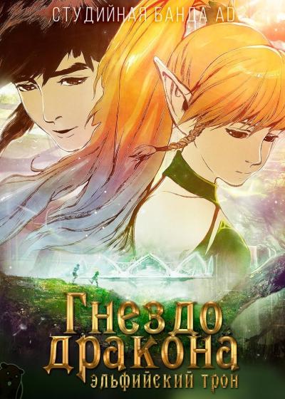 Гнездо Дракона: Эльфийский трон / Dragon Nest: Throne of Elves [2016]
