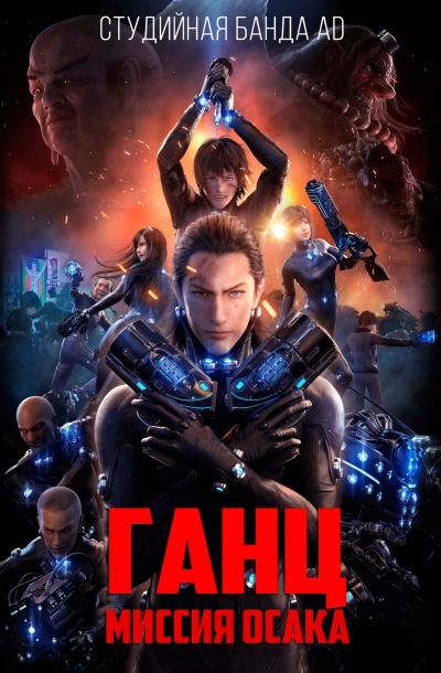 Ганц: Миссия Осака / Gantz:O [Movie]