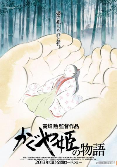Сказание о принцессе Кагуя / Kaguya Hime no Monogatari [Movie]