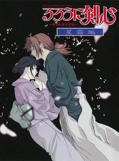 Бродяга Кэнсин OVA-2 / Samurai X: Reflection [02 из 02]