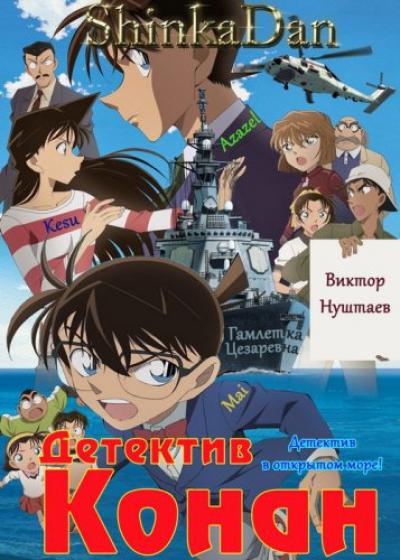 Знаменитый детектив Конан: Детектив в открытом море! / Detective Conan: Private Eye in the Distant Sea