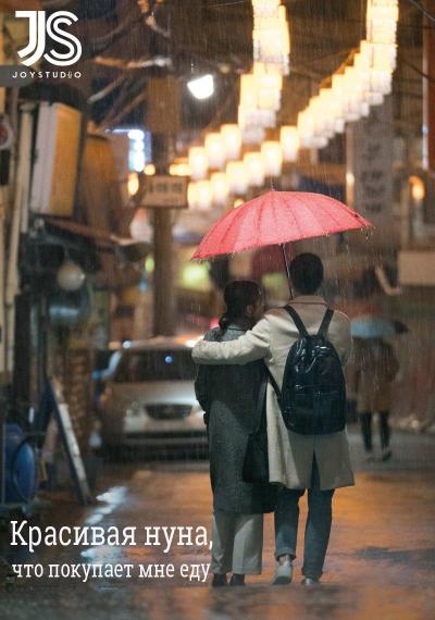 Красивая нуна, что покупает мне еду / Something in the Rain [14 из 16]
