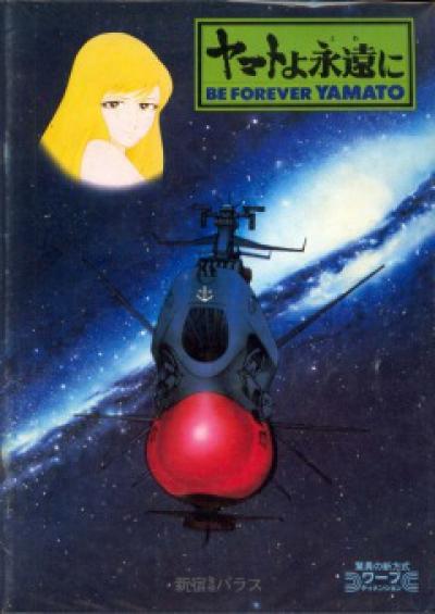 Космический линкор Ямато (фильм четвертый) / Yamato yo Towa ni [01 из  01]