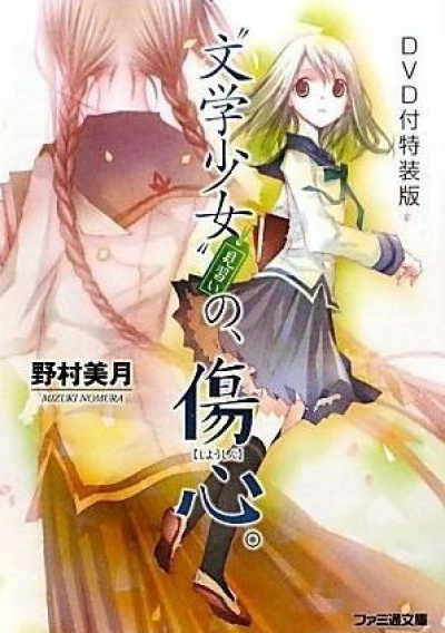 Bungaku Shoujo Memoire~