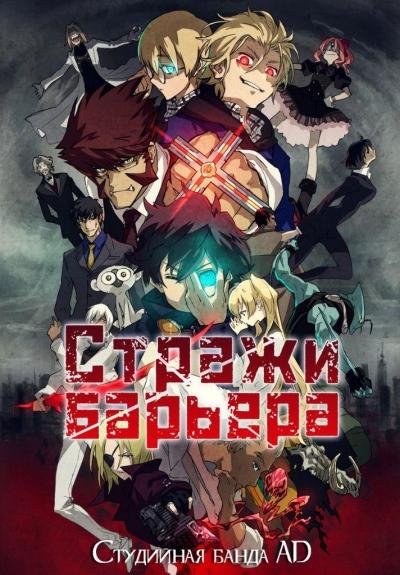Стражи Барьера OVA /  Kekkai Sensen OVA