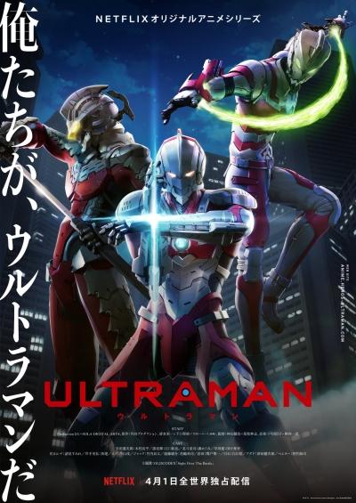 Ультрамен / Ultraman [06 из 13]