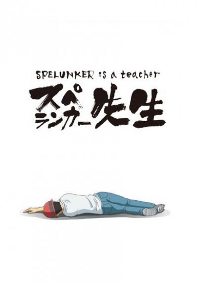Спелеолог — учитель / Spelunker Sensei