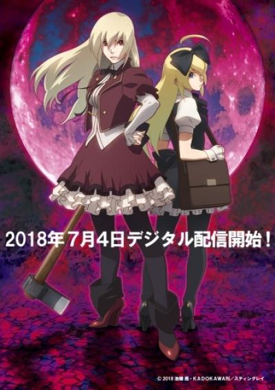 История о философском камне невезучей девочке зомби / Aru Zombie Shoujo no Sainan [Movie]
