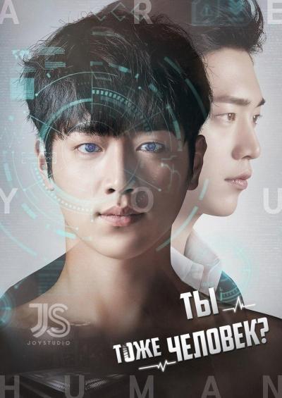 Ты тоже человек? | Are You Human Too? [28 из 36]