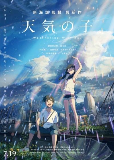 Дитя Погоды / Tenki no Ko [Movie] PV