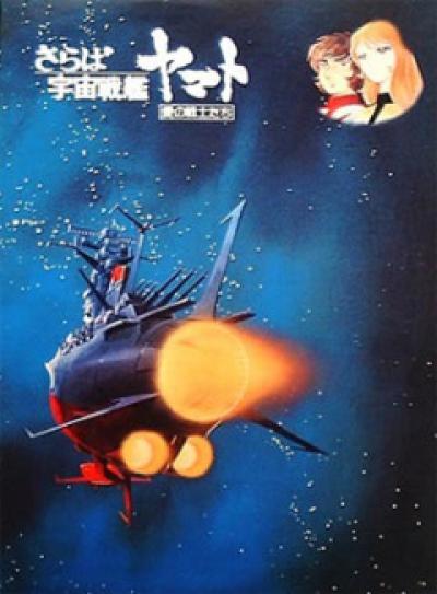 Космический линкор Ямато (фильм первый) / Uchuu Senkan Yamato (Gekijouban) [01 из 01]