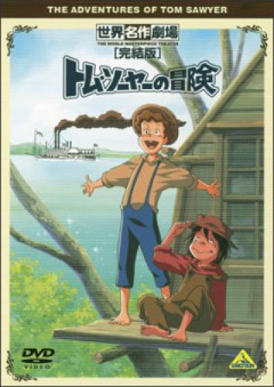Приключения Тома Сойера / Tom Sawyer no Boken TV [17 из 49]