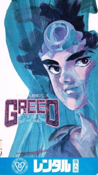 Жадность / Greed
