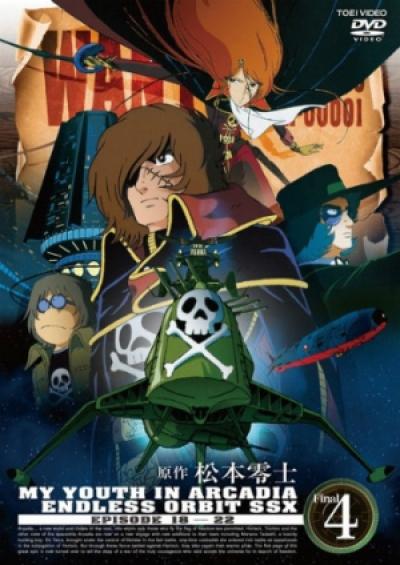 Аркадия Моей Юности SSX: Бесконечный Путь / Waga Seishun no Arcadia: Mugen Kidou SSX [13 из 22]