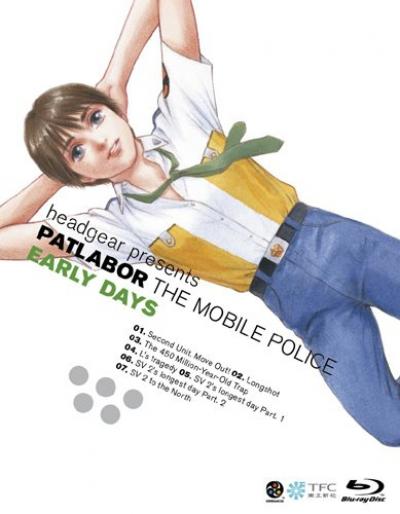Полиция будущего OVA-1 / Kidou Keisatsu Patlabor [03 из 07]