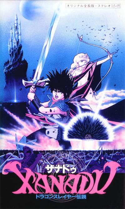 Занаду: Легенда о Убийце Драконов / Xanadu Dragon Slayer Densetsu