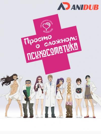 Просто о сложном: Психосоматика / Anime de Wakaru Shinryounaika [20 из 20]