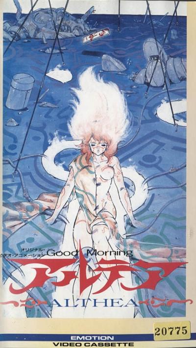 Доброе утро, Алтея / Good Morning Althea [OVA]