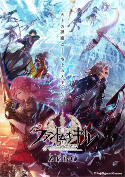 Фантом убийства / Phantom of the Kill: Zero kara no Hangyaku