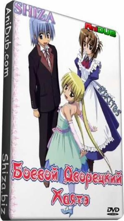 Хаятэ, боевой дворецкий OVA / Hayate no Gotoku