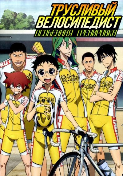 Трусливый Велосипедист. Особенная Тренировка / Yowamushi Pedal. Special Ride